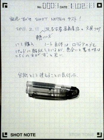 shotnote.jpg